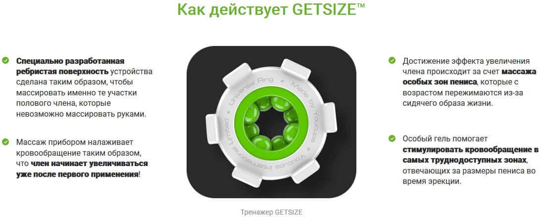 Как действует GetSize